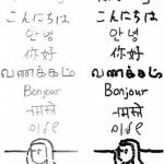 Ρομπότ μαθαίνει μόνο του να γράφει «γειά σας» στα ελληνικά και άλλες γλώσσες